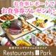 イベント「【全員当選!】ブログレポートでお食事券3,000円分プレゼント!」の画像