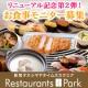 イベント「【ご飲食券40名様】「リニューアル記念第2弾!行ってみたいお店はどれ?」」の画像