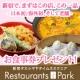 イベント「【ご飲食券30名様】「新宿に来たらまずはこのお店から!」行ってみたいのは?」の画像