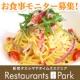 イベント「【ご飲食券10名様】新生活スタート!春の新メニューで食べてみたいメニューはどれ?」の画像