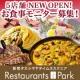 イベント「【ご飲食券25名様】5店舗ニューオープン企画!行ってみたいお店はどれ?」の画像
