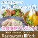 イベント「【ご飲食券30名様】新宿涼グルメ2016夏!行ってみたいお店はどれ?」の画像