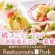 イベント「【ご飲食券10名様】今が旬!山梨の桃メニューフェア!食べてみたいメニューは?」の画像