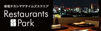 新宿 タカシマヤタイムズスクエア レストランズパーク