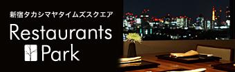 新宿タカシマヤタイムズスクエア レストランズパーク