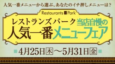 レストランズパーク 当店自慢の人気一番メニューフェア