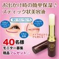 【ハイム化粧品】 ナチュラル100 美容スティック40名募集/モニター・サンプル企画
