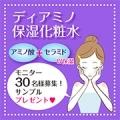 【ハイム化粧品】 ディアミノ 保湿化粧水 顔出しモニター30名募集/モニター・サンプル企画