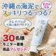 イベント「【ハイム化粧品】沖縄の海の恵みでなめらかお肌に!顔出しモニター30名募集!! 」の画像