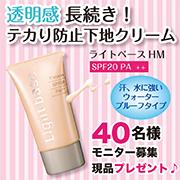 【ハイム化粧品】 ライトベース モニター40名募集