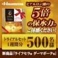 新商品「ライフセラ ダーマボーテ」潤い体感キャンペーン/モニター・サンプル企画