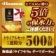 イベント「新商品「ライフセラ ダーマボーテ」潤い体感キャンペーン」の画像