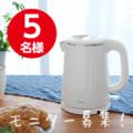【5名様】寒い季節に大活躍!電気ケトルモニター募集!/モニター・サンプル企画