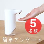 【5名様】アルコールディスペンサープレゼント!ハンドミキサーの簡単なアンケート調査!