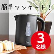「【3名様】電気ケトルプレゼント!簡単なアンケートだけ!」の画像、株式会社ドリテックのモニター・サンプル企画