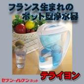 【セブン-イレブンネット】フランス生まれのポット型浄水器『テライヨン』