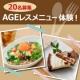 イベント「【新宿 カフェ来店モニター】AGEレスメニューを体験!(平日限定)」の画像