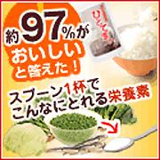 【毎日美味しく食べて健康美】スプーン1杯入れるだけ!栄養機能食品「ひとてまい」