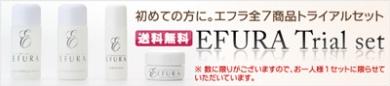 【エフラ】全7商品トライアルセット