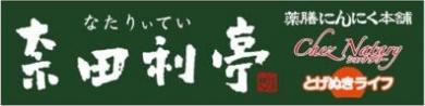 株式会社 商経