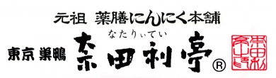健康にやさしい 東京巣鴨 『奈田利亭』
