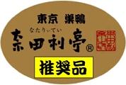 東京巣鴨 『奈田利亭』こだわり食品