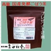 東京巣鴨 『奈田利亭』 国産醗酵ごぼう茶