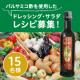 イベント「【Instagram投稿】バルサミコ酢を使用したドレッシング・サラダレシピ投稿募集!」の画像
