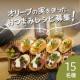 イベント「【Instagram投稿】オリーブの実を使用した「おつまみレシピ」投稿募集!」の画像