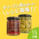 【Instagram投稿】オリーブの実を使った「和食」レシピ投稿募集!