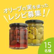 「【Instagram投稿】オリーブの実を使った「和食」レシピ投稿募集!」の画像、そらみつ株式会社のモニター・サンプル企画