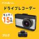 イベント「【15名様】ドライブレコーダー FineVu X500 32GB 前後2カメラ フルHD モニター募集!」の画像