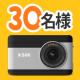 イベント「【30名様】ドライブレコーダー FineVu X500 32GB 前後2カメラ フルHD モニター提供募集!」の画像