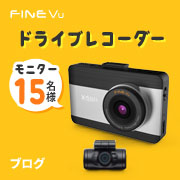 【15名様】ドライブレコーダー FineVu X500 32GB 前後2カメラ フルHD モニター募集!