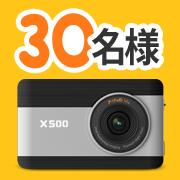 「【30名様】ドライブレコーダー FineVu X500 32GB 前後2カメラ フルHD モニター提供募集!」の画像、FINEDIGITAL Inc.のモニター・サンプル企画