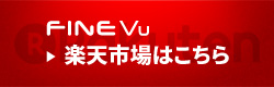 FineVu X500 楽天市場