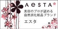 自然派化粧品エスタ 【AeSTA】