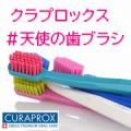 天使の歯ブラシ「クラプロックスCS5460」インスタグラムモニター募集/モニター・サンプル企画