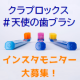 天使の歯ブラシ「クラプロックス」インスタグラムモニター募集