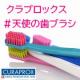 天使の歯ブラシ「クラプロックスCA5460」モニター募集