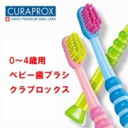 はじめての歯ブラシは「クラプロックス」ベビー歯ブラシモニター募集
