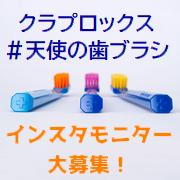 「天使の歯ブラシ「クラプロックス」インスタグラムモニター募集」の画像、株式会社クラデンジャパンのモニター・サンプル企画