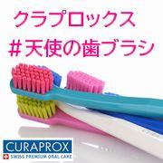 もっちりふわふわ天使の歯ブラシ「クラプロックスCS5460」インスタグラムモニター募集
