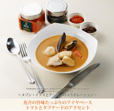 ☆レストラン ア・ニュのブイヤベース予約受付中☆