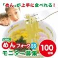 【100名様】小さなお子さんも上手に食べられる!めんフォークモニター募集!/モニター・サンプル企画