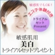 イベント「敏感肌でもOK!敏感肌用美白トライアルセットプレゼント★(体験付き)」の画像