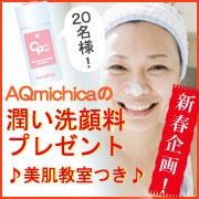 新春キャンペーン!AQmichicaの潤い洗顔料プレゼント♪美肌教室付at銀座♪