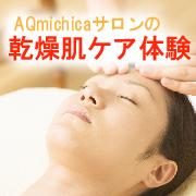 AQmichicaの乾燥肌ケア体験