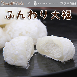 『幻の白いハチミツ』入り ふんわり大福