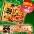 【アクリブランド】シェアして食べよう!新商品「PIZZAパーティーパーティー」/モニター・サンプル企画